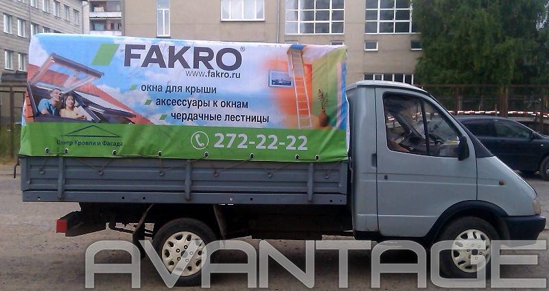 Реклама на тентах FAKRO (1)_watermark.jpg