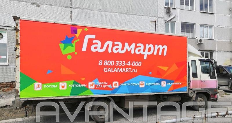 Брендирование корпаративного транспорта_Галамарт (4).jpg