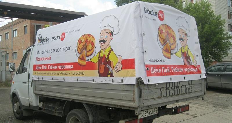 Реклама на тентах в Сибирском регионе.jpg